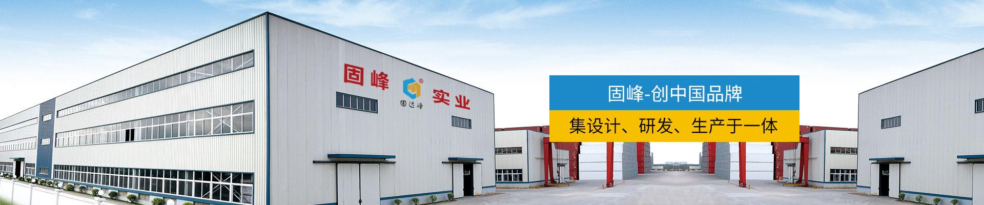 固峰-集设计、开发、生产于一体专业厂家