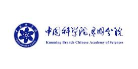 中国科学院昆明分院-固峰合作客户
