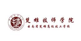 楚雄技师学院-固峰合作客户