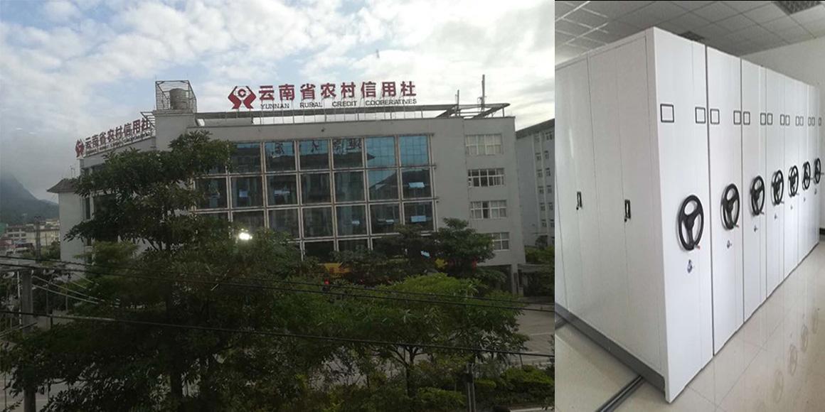 云南农村信用社选择固峰密集架