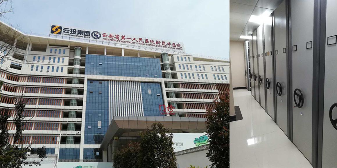 云南省第一人民医院采购固峰密集架