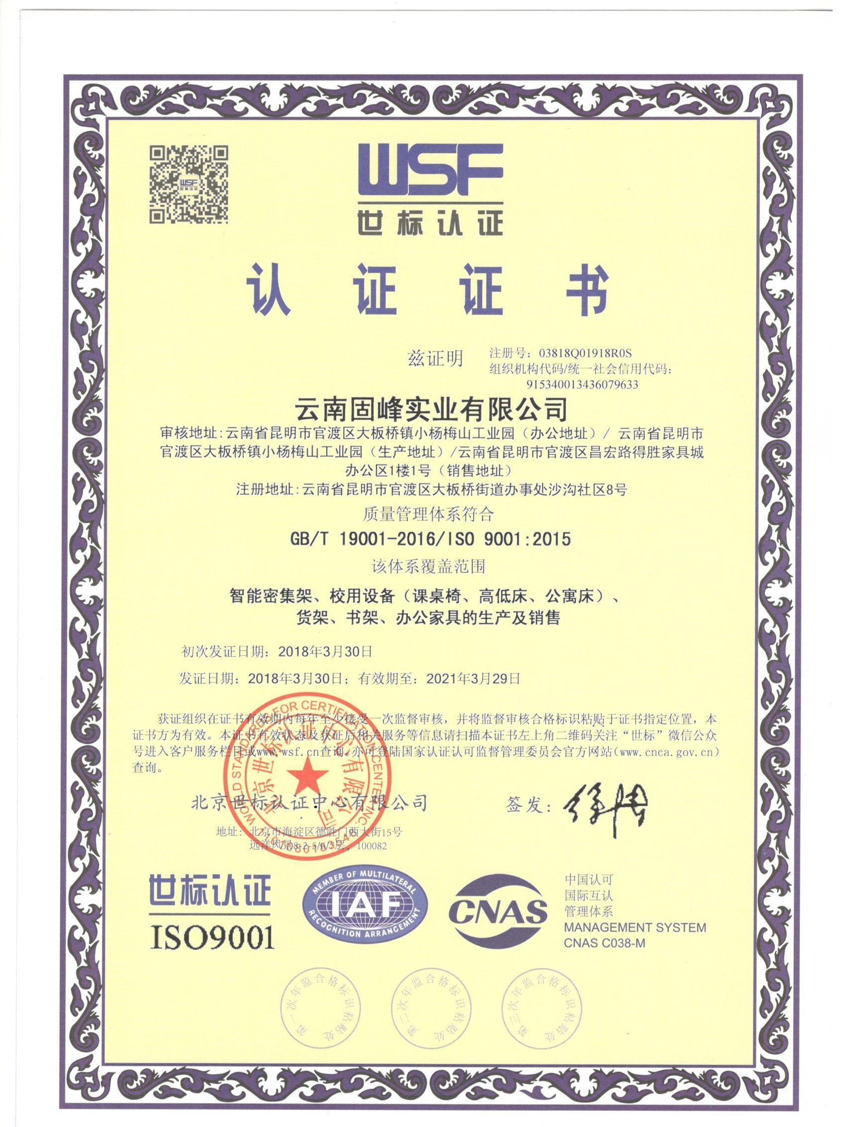 固峰-质量管理体系证书