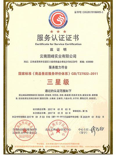 固峰-服务认证证书
