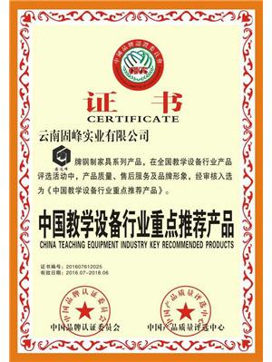 固峰-教学设备重点推荐产品