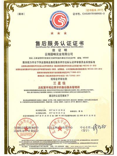 固峰-售后服务认证证书