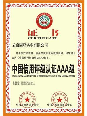 固峰-信用认证AAA级